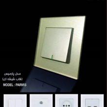 کلید و پریز خیام الکتریک مدل پارمیس(تمام بژ)